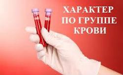 группa крови